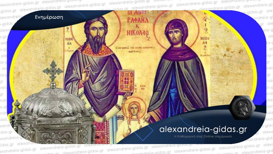Υποδοχή των Ι. Λειψάνων Αγίων Ραφαήλ, Νικολάου και Ειρήνης στην Πατρίδα Ημαθίας