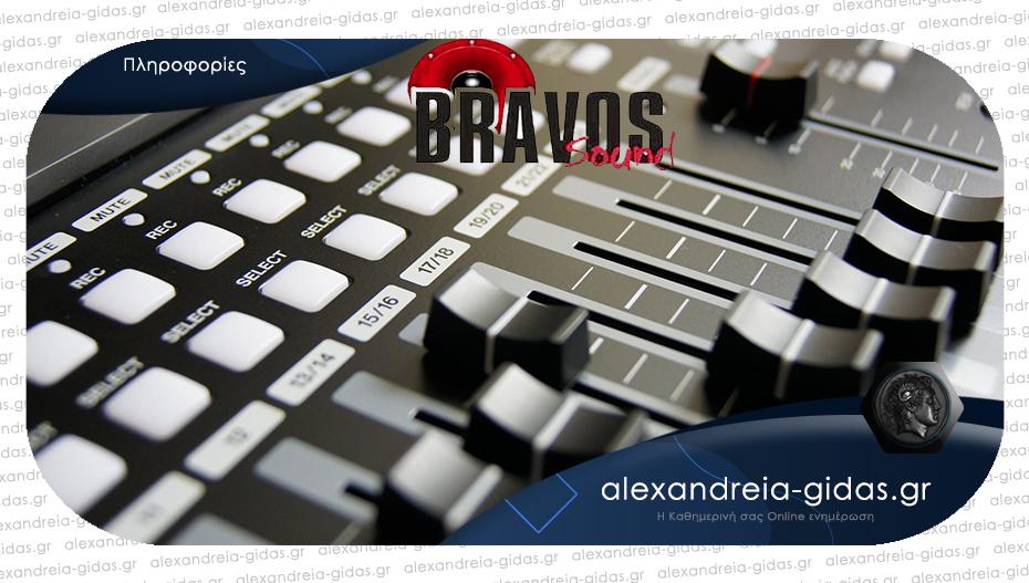 Θέσεις εργασίας στη BRAVOS SOUND SERVICES