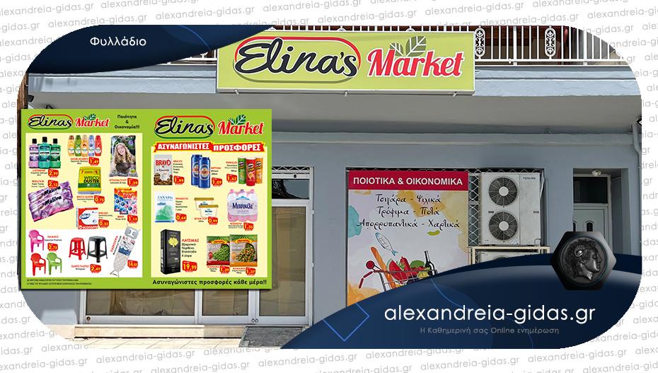 Συνεχίζονται οι μεγάλες προσφορές στο ELINA'S MARKET στην Αλεξάνδρεια!