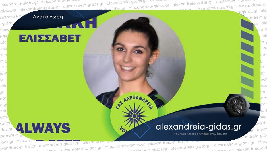 Υπέρβαση και φέτος για το βόλεϊ του ΓΑΣ Αλεξάνδρειας: Συνεχίζει η Ελισάβετ Αρνάκη!