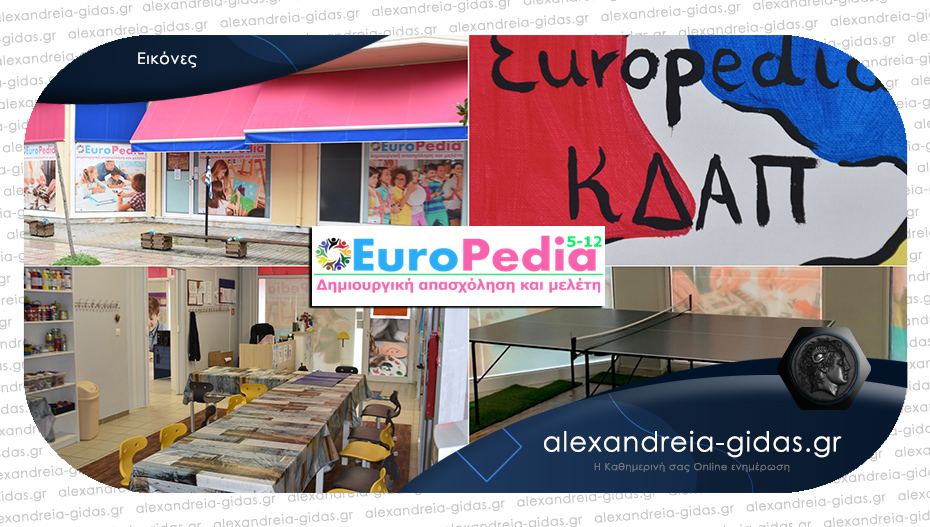 EUROPEDIA ΚΔΑΠ Αλεξάνδρειας: Ξεκίνησαν οι αιτήσεις για ΔΩΡΕΑΝ συμμετοχή