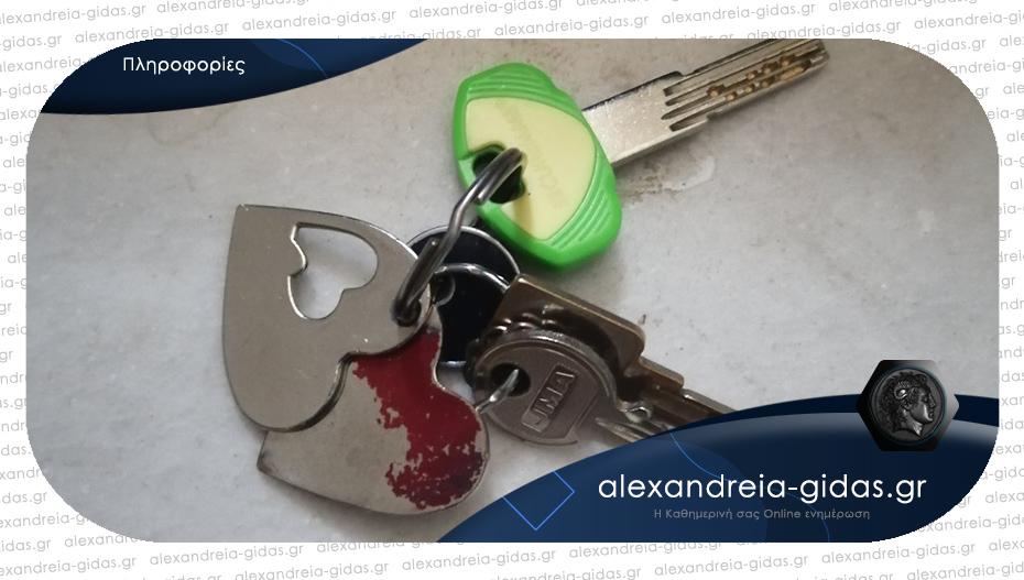 Βρέθηκαν κλειδιά στην Αλεξάνδρεια και παραδόθηκαν στην αστυνομία