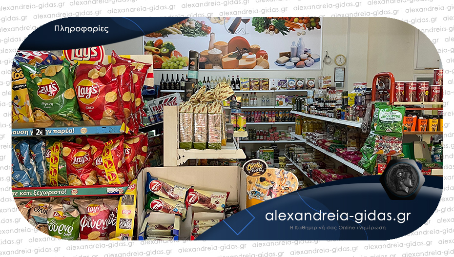 Ευκαιρία: ΠΩΛΕΙΤΑΙ το Μίνι Μάρκετ «ΑΛΕΚΟΣ» στην Αλεξάνδρεια