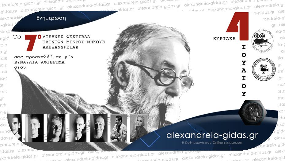 Συναυλία αφιερωμένη στον Θάνο Μικρούτσικο απόψε στο αμφιθέατρο Αλεξάνδρειας