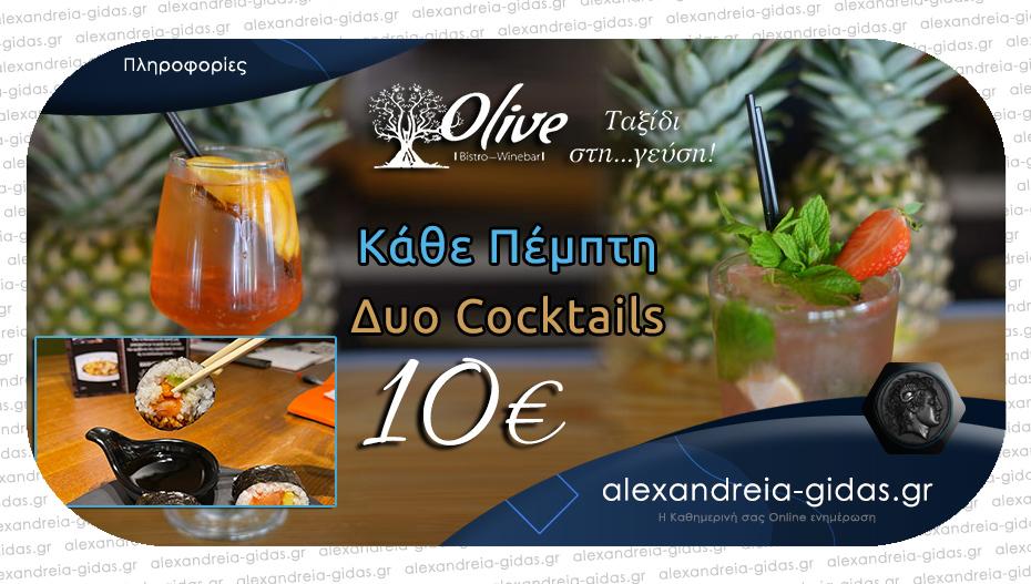 Και cocktails και sushi σήμερα Πέμπτη στο OLIVE στον πεζόδρομο!!