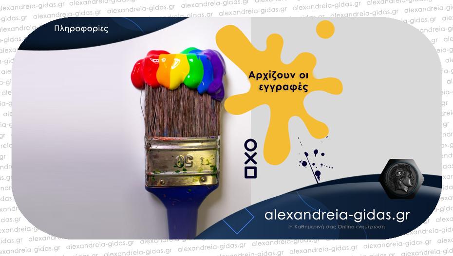 ΚΔΑΠ «Πέτρα, ψαλίδι, χαρτί» στην Αλεξάνδρεια: Αρχίζουν οι εγγραφές τη Δευτέρα!