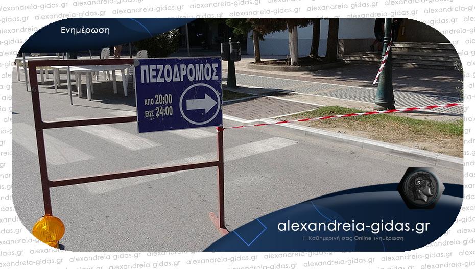 Πεζόδρομος τμήμα της Βετσοπούλου για το πανηγύρι της Παναγίας στην Αλεξάνδρεια