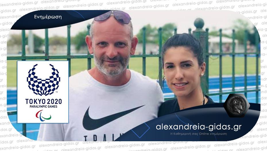 Γράφει ιστορία η Στέλλα Σμαραγδή του ΓΑΣ Αλεξάνδρειας: Επίσημα στους παρολυμπιακούς αγώνες του Τόκιο!