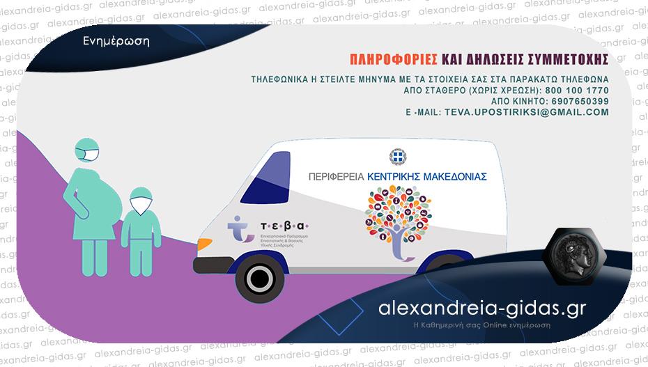 Κινητή μονάδα της Περιφέρειας από αύριο στον δήμο Αλεξάνδρειας – δράση ΤΕΒΑ