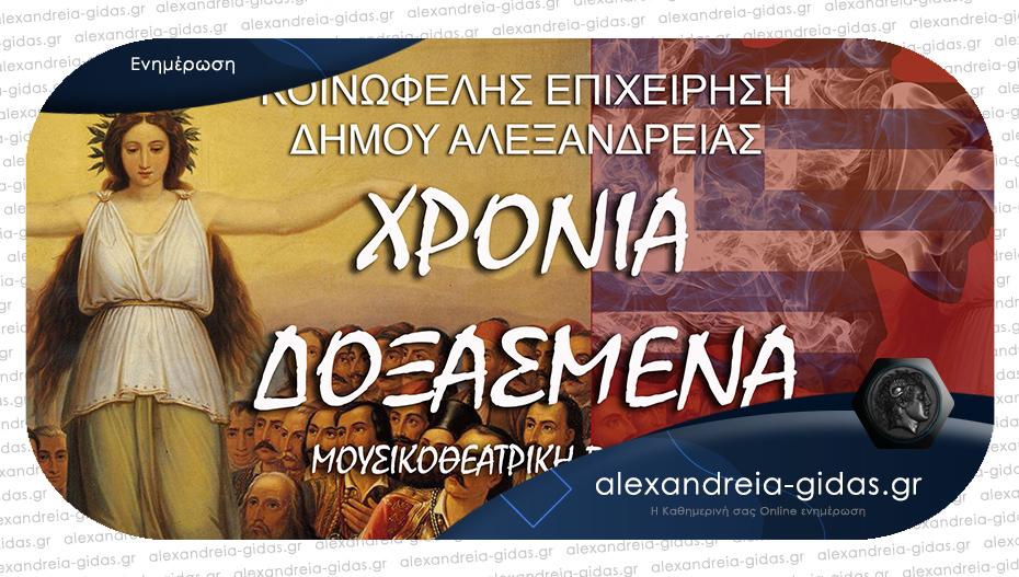 Η παράσταση «Χρόνια Δοξασμένα» έρχεται στο αμφιθέατρο Αλεξάνδρειας