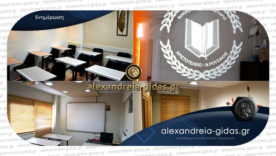 Δεύτερος κύκλος εγγραφών στο Φροντιστήριο «Αριστοτέλειο – Ν. Ρουσάκης» στην Αλεξάνδρεια