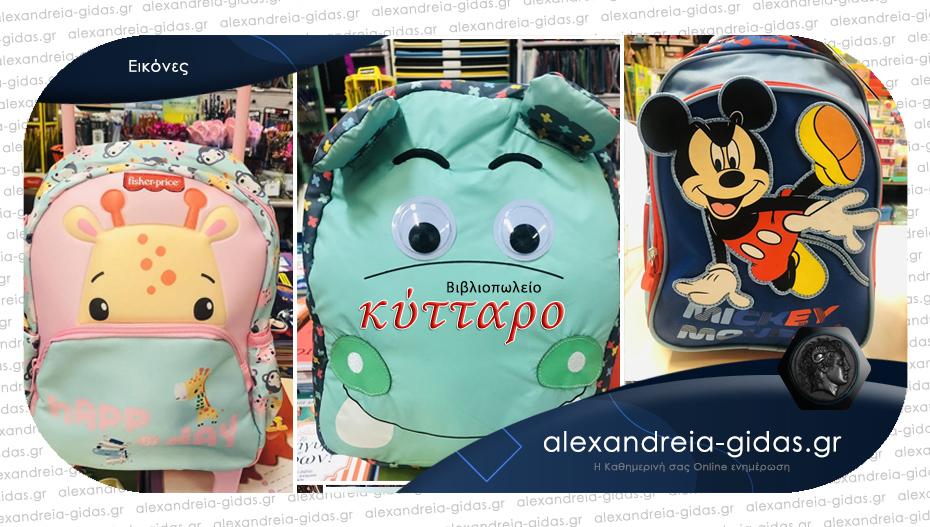 ΚΥΤΤΑΡΟ: Ακόμη μια χρονιά αποτελεί μοναδικό προορισμό με τη νέα συλλογή σε τσάντες να κάνει πάταγο!