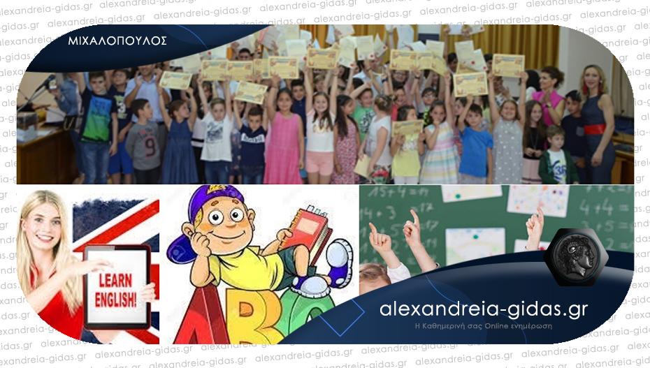 Αγγλικά ΜΙΧΑΛΟΠΟΥΛΟΣ: Δωρεάν Τμήματα για μαθητές Α' & Β' Τάξης Δημοτικού!