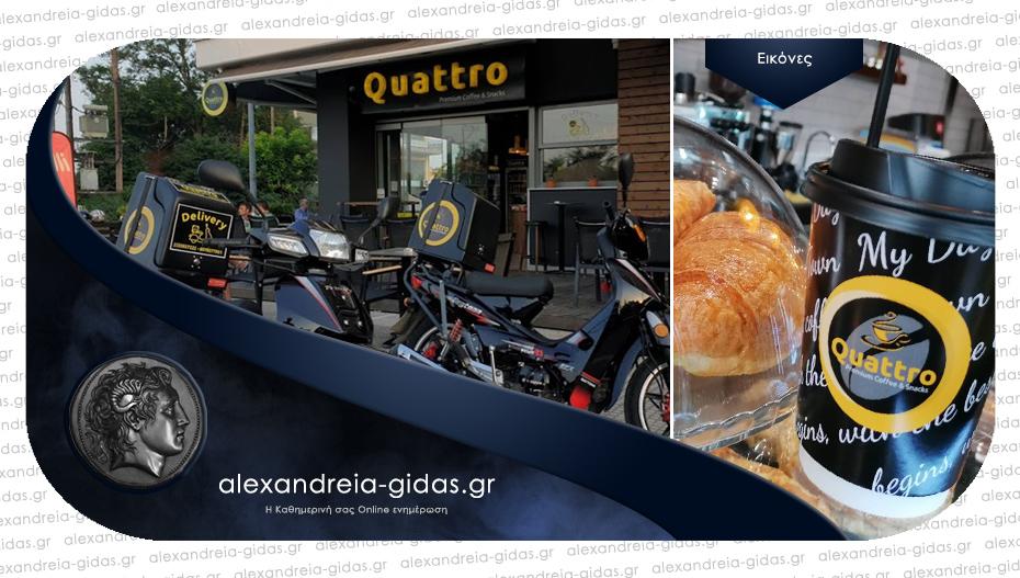 QUATTRO Premium Coffee and Snacks: Καθημερινά κοντά μας με τον μοναδικό καφέ ILLY!