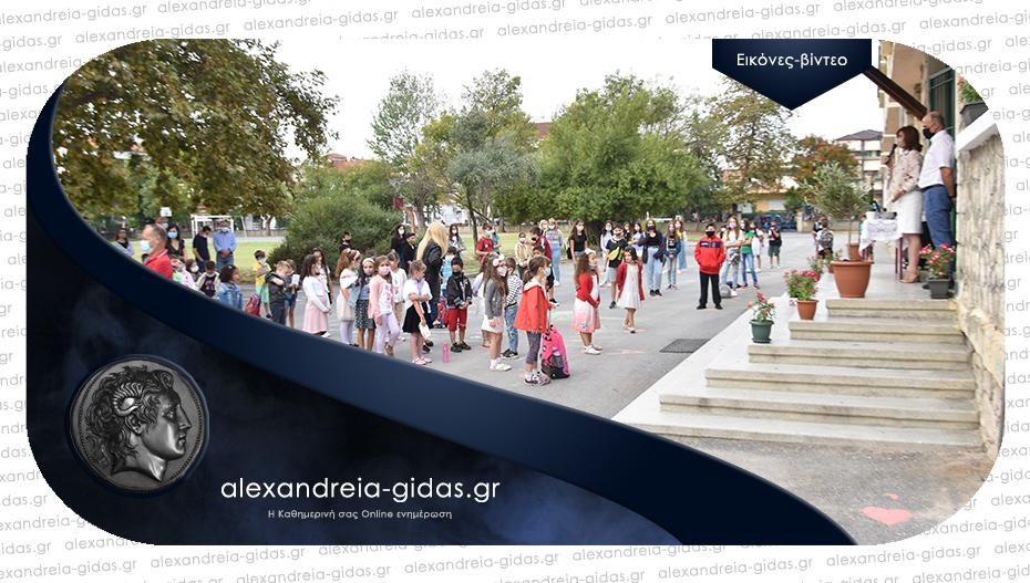 O Αγιασμός για την έναρξη της νέας σχολικής χρονιάς στα 1ο-5ο Δημοτικά Σχολεία Αλεξάνδρειας