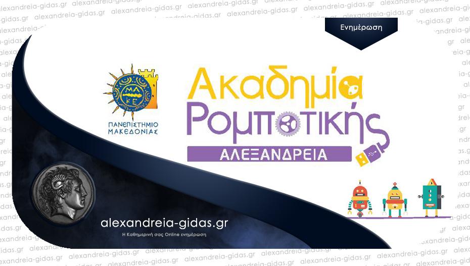 Ακαδημία Ρομποτικής ΠΑ.ΜΑΚ. στην Αλεξάνδρεια: Για μαθητές από 5 έως 99 ετών!