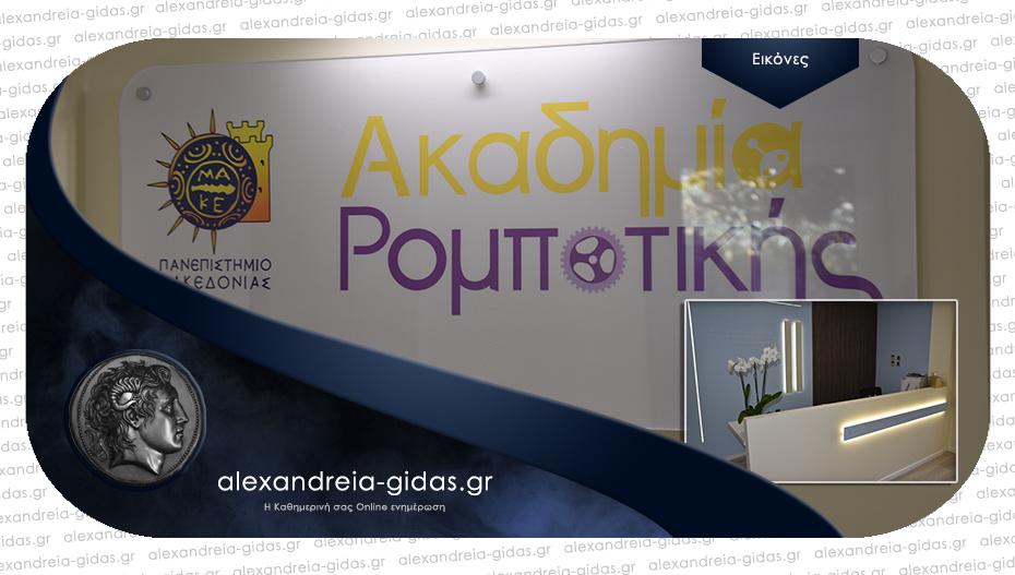 Αυτή είναι η νέα Ακαδημία Ρομποτικής που άνοιξε στην Αλεξάνδρεια – δείτε!