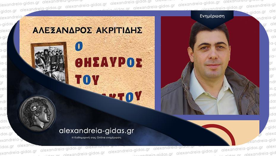 «Ο θησαυρός του Γαλακτού»: Το νέο του βιβλίο θα παρουσιάσει ο Αλέξανδρος Ακριτίδης
