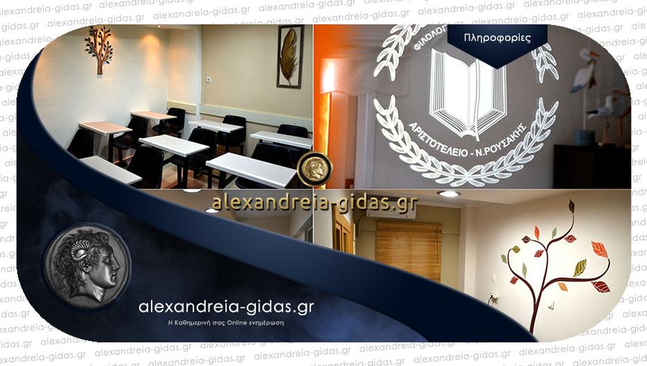 Συνεχίζεται ο κύκλος εγγραφών στο Φροντιστήριο «Αριστοτέλειο» του Νίκου Ρουσάκη