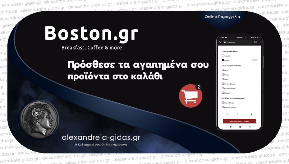 Οι αγαπημένες σου γεύσεις – παράγγειλε Online εύκολα και γρήγορα στο BOSTON.GR από το κινητό σου!