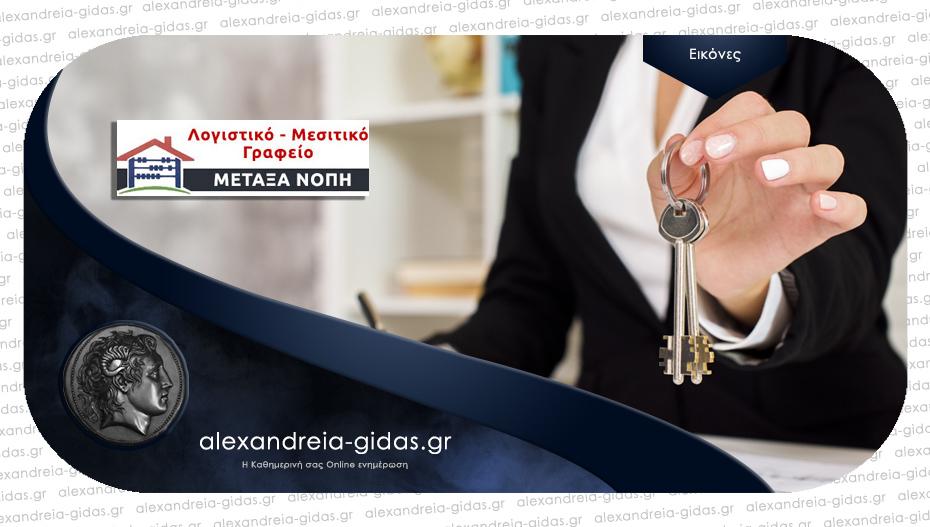 Ευκαιρία: Πωλείται διαμέρισμα 127 τ.μ. στην Αλεξάνδρεια!