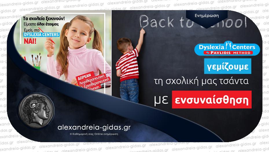 Καλή Σχολική Χρονιά από το Dyslexia Center Pavlidis Method στην Αλεξάνδρεια