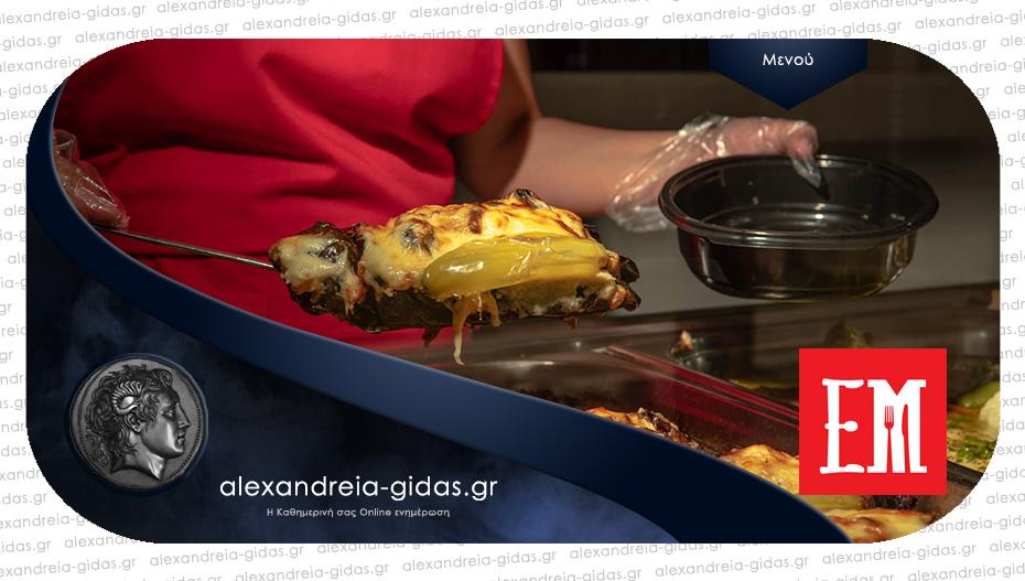 Σάββατο στα ΕΛΛΗΝΙΚΑ ΜΑΓΕΙΡΕΙΑ στην Αλεξάνδρεια – 10 υπέροχες νοστιμιές του σεφ!