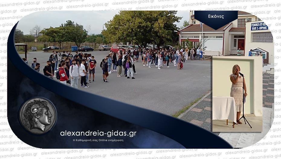 Αγιασμός για την έναρξη της σχολικής χρονιάς στο ΓΕΛ Πλατέος – Κορυφής