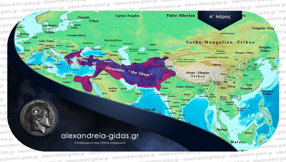 ΙΣΤΟΡΙΟΓΝΩΣΙΑ: Οι ξεχασμένοι Έλληνες, οι Έλληνες της Βακτρίας