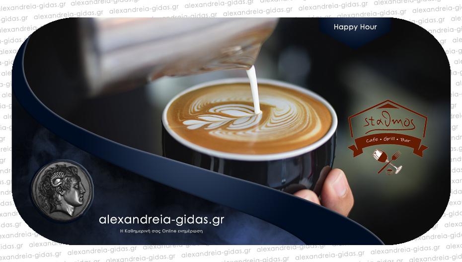 Happy Hour κάθε πρωί στον ΣΤΑΘΜΟ στην Αλεξάνδρεια!
