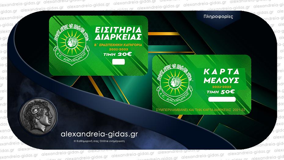 Κυκλοφόρησαν οι κάρτες μέλους της Α.Ε. Αλεξάνδρειας