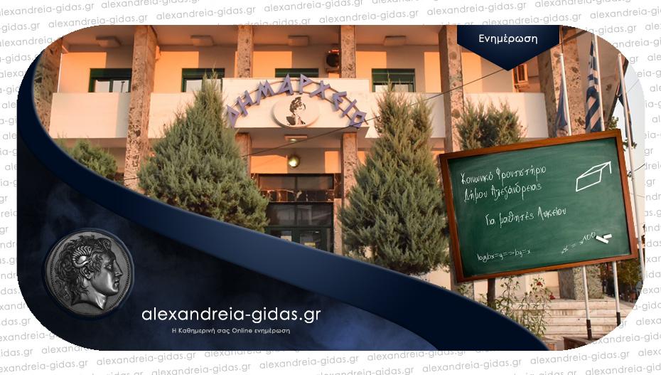 Μέχρι 24 Σεπτεμβρίου οι εγγραφές στο Κοινωνικό Φροντιστήριο του δήμου Αλεξάνδρειας
