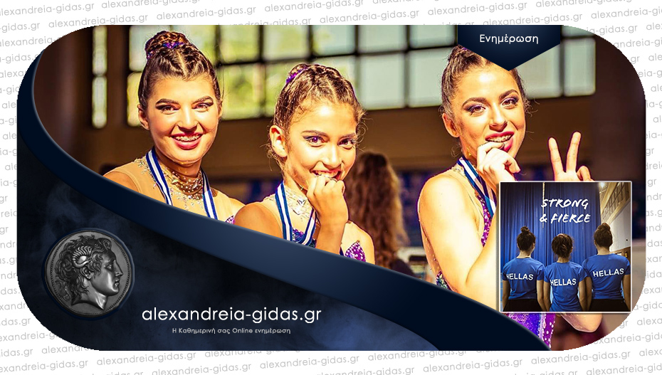 Στο πανευρωπαϊκό ακροβατικής γυμναστικής στην Ιταλία τρεις αθλήτριες του ΜΑΟΚ Μελίκης «Ο Φίλιππος»!