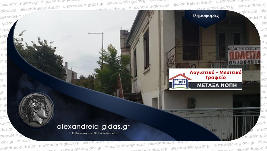 Πωλείται μονοκατοικία στο κέντρο της Αλεξάνδρειας – ευκαιρία!