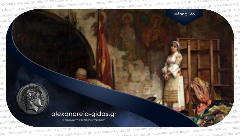 Το Ρουμλούκι κατά την Οθωμανοκρατία έως την Επανάσταση του 1821-1822: Η Οθωμανική αντίδραση με τον Μπαϊράμ Πασά