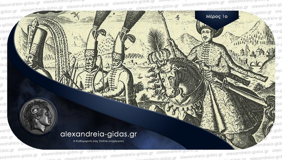 Το Ρουμλούκι κατά την Οθωμανοκρατία έως την Επανάσταση του 1821-1822: Η κατάκτηση