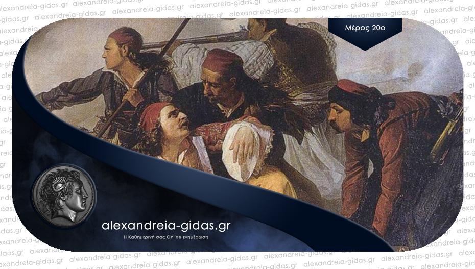 Το Ρουμλούκι κατά την Οθωμανοκρατία έως την Επανάσταση του 1821-1822: Μάχη στο Σουφουλιό