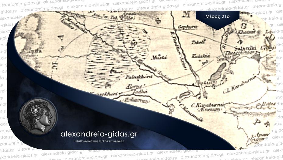 Το Ρουμλούκι κατά την Οθωμανοκρατία έως την Επανάσταση του 1821-1822: Το κάψιμο των χωριών και των μοναστηριών