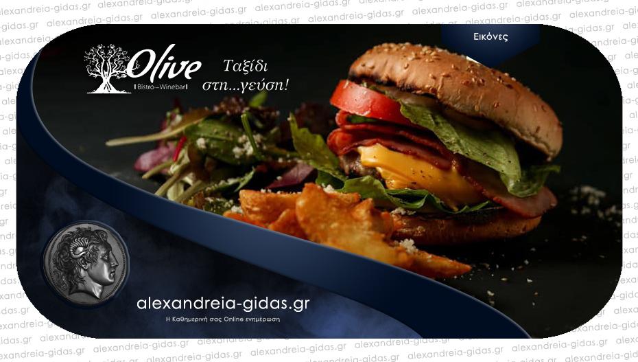 OLIVE: Καθημερινά κοντά μας με πλούσιο κατάλογο γεύσεων στον πανέμορφο χώρο του – όλα και με Delivery!