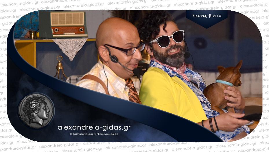 Άφθονο γέλιο στην παράσταση του Δημήτρη Σαμαρά στο αμφιθέατρο!