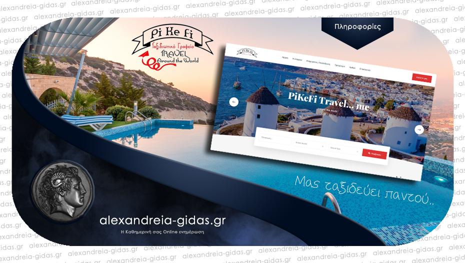Η νέα ιστοσελίδα του PiKeFi TRAVEL είναι online – δείτε τις νέες εκδρομές που διοργανώνει!