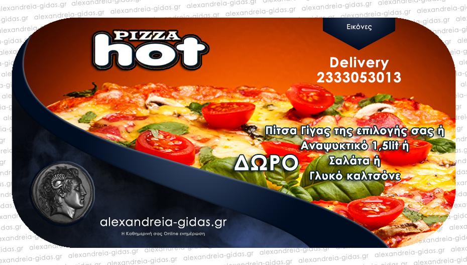 PIZZA HOT: Επιλέξτε 2 πίτσες απ' τις κλασσικές ή ειδικές γεύσεις του καταλόγου και πάρτε ΔΩΡΟ!