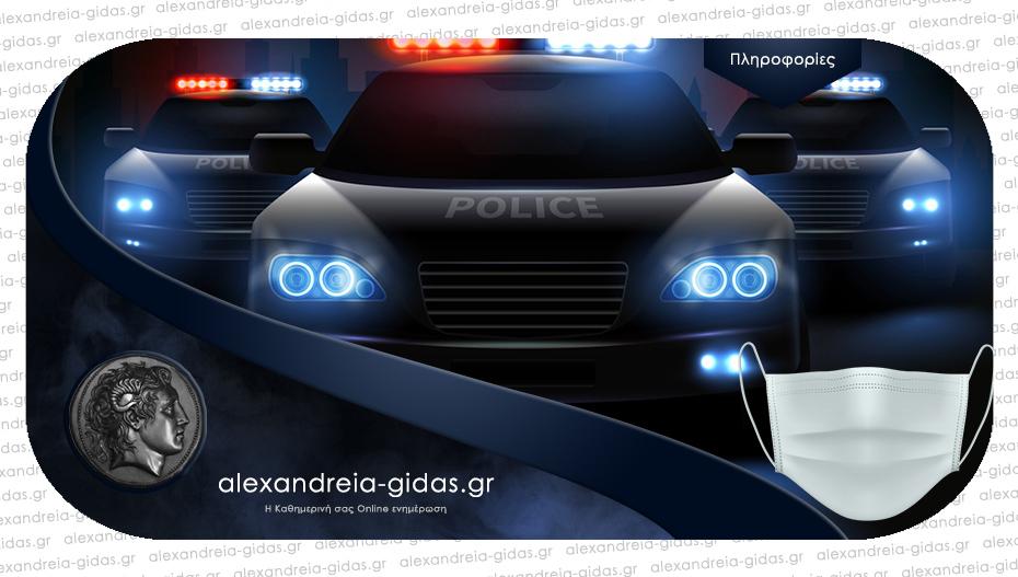 539 έλεγχοι της αστυνομίας χτες Δευτέρα στην Ημαθία – 4 πρόστιμα για μάσκες