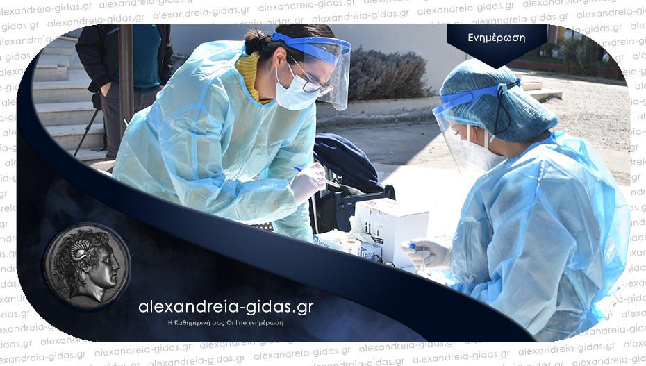 Δωρεάν rapid test την επόμενη εβδομάδα σε Αλεξάνδρεια, Μελίκη και Κλειδί