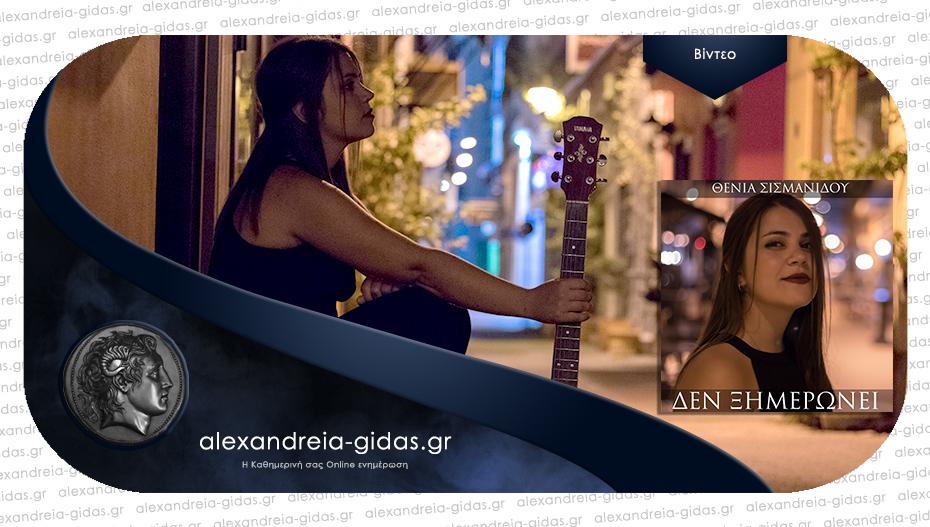 Το πρώτο τραγούδι της Θένιας Σισμανίδου από την Αλεξάνδρεια – καλοτάξιδο!