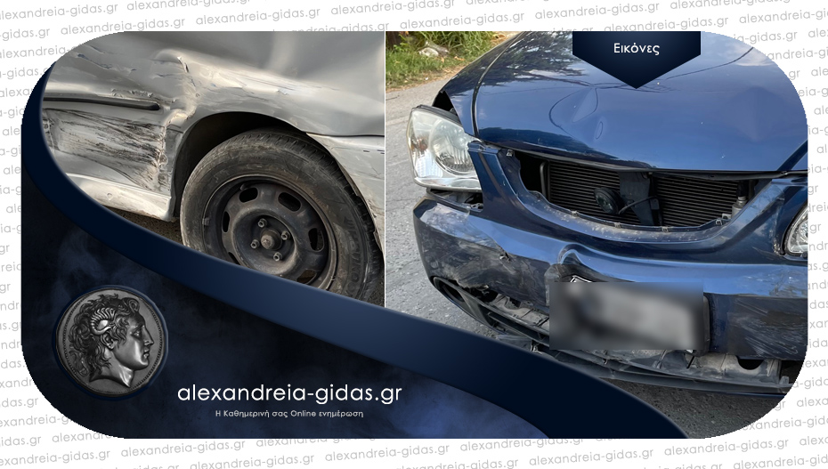 Τροχαίο ατύχημα στην Αλεξάνδρεια – συγκρούστηκαν δύο αυτοκίνητα