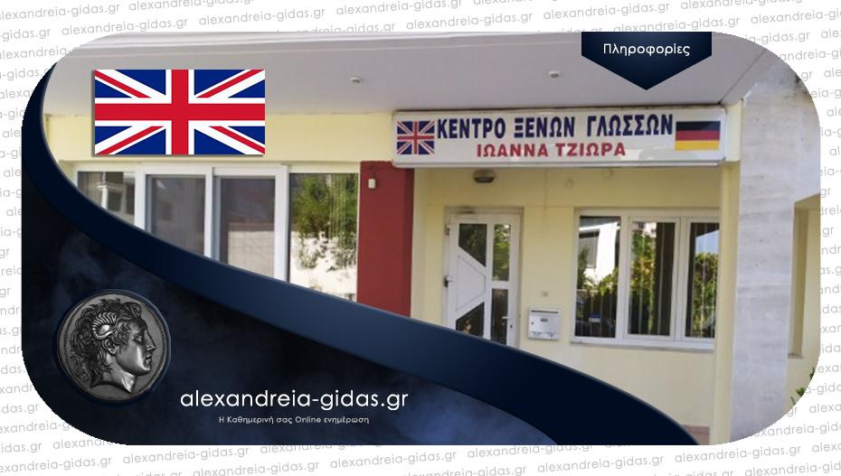 Κέντρο Ξένων Γλωσσών ΤΖΙΩΡΑ ΙΩΑΝΝΑ στην Αλεξάνδρεια: Μία ακόμα χρονιά ξεκινά!