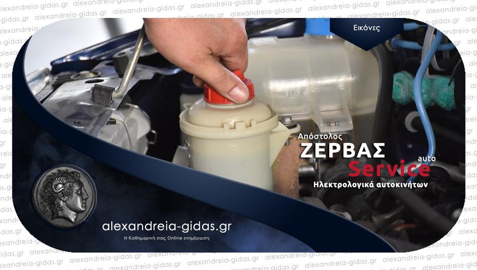 ΖΕΡΒΑΣ AUTO SERVICE στην Αλεξάνδρεια: Η σταθερή εγγύηση για το αυτοκίνητό σας!