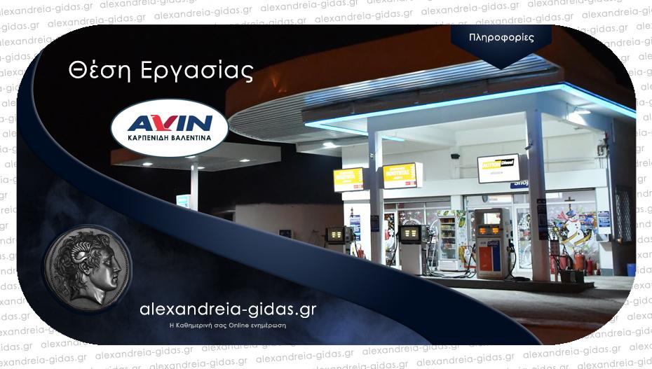 Νέα θέση εργασίας στο πρατήριο υγρών καυσίμων AVIN ΚΑΡΠΕΝΙΔΗ στην Αλεξάνδρεια!