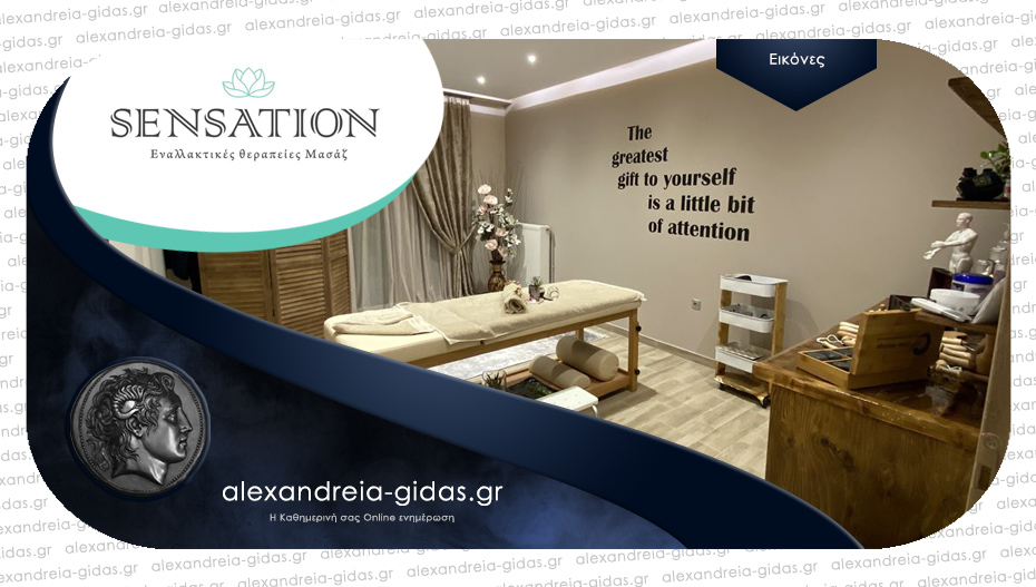Ο νέος πανέμορφος χώρος του SENSATION της Μαρίας Καταφυγιώτη στην Αλεξάνδρεια!
